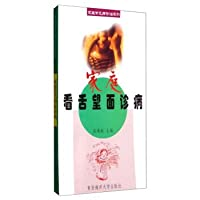 Family: family series of diagnosis and treatment of common diseases at diagnosis of tongue disease(Chinese Edition)