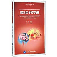 Stroke diagnosis and treatment of cerebral hemorrhage Clinic Manual Series(Chinese Edition)