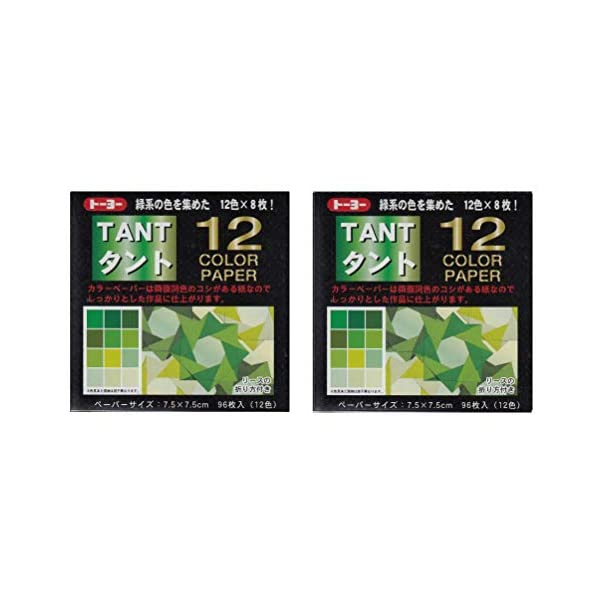 068204 3inch 2 X Toyo Origami 12 Color Paper Tant Green 7.5cm 8 Each square