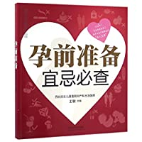 Query Manual for Pre-Pregnancy Preparation (Chinese Edition)