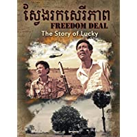 US-Asia military historical supernatural drama, 'FREEDOM DEAL: The Story of Lucky' (Home Use)