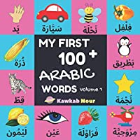 My First 100 Arabic Words: Fruits, Vegetables, Animals, Insects, Vehicles, Shapes, Body Parts, Colors : Arabic Language Educational Book For Babies, ... Parents, Arab Neighbors & Baby Showers